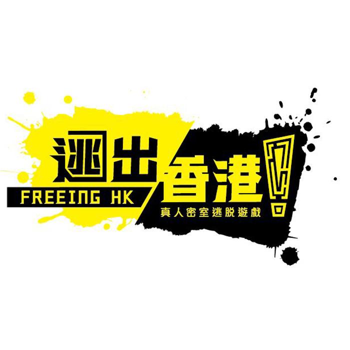 高雄 密室逃脫-逃出香港 逃龍記限定平日包場券(每場上限6人)