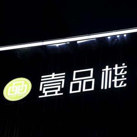 高雄七賢  壹品棧商務飯店 三小時休息券[一套兩張]
