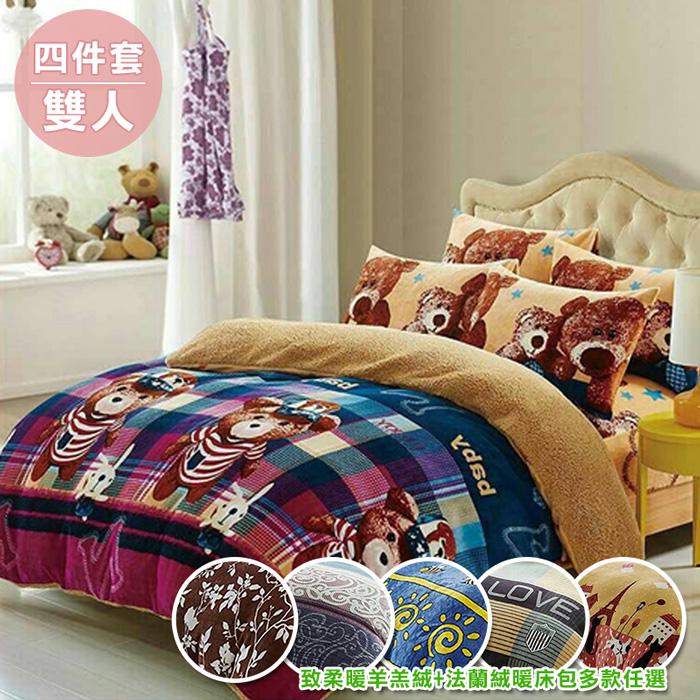 【ceres席瑞絲】暖暖寒冬~羊羔絨x法蘭絨床包被套組-雙人四件式-(B0785-92-4PM)