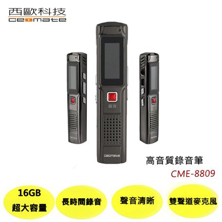 西歐科技 高音質錄音筆 16G CME-8809