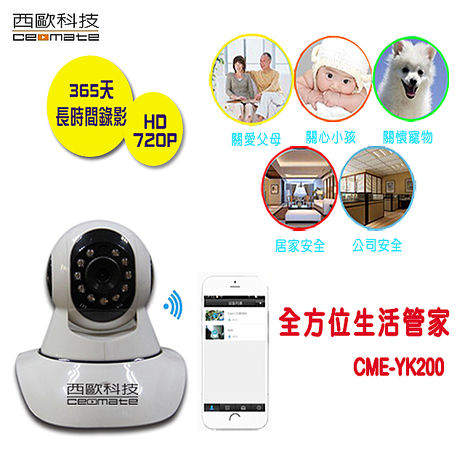 【西歐科技】HD720P百萬畫素-H.264 智能無線網路攝影機(CME-YK200)