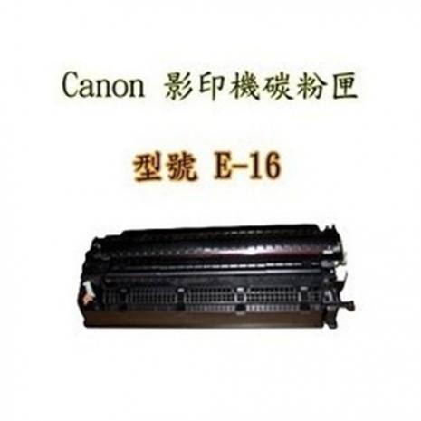 CANON【台灣耗材】全新相容碳粉匣 E-16/E16 黑色 適用PC170/PC220/PC310/PC320/PC330/PC770/PC920/FC220/PC140/PC220雷射印表機