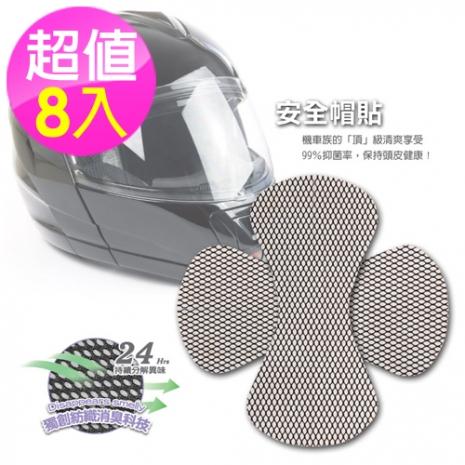 【SNUG族體貼系列】機車族適用 超值8入 安全帽貼(4片/盒)