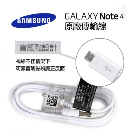 裸裝【三星原廠】SAMSUNG Galaxy Note4 充電傳輸線 (N910)