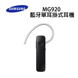 公司貨【三星原廠】單耳耳掛式商務型耳掛式藍牙耳機 (MG920)