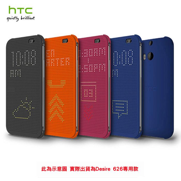 公司貨【HTC原廠】Desire 626 Dot View 炫彩顯示保護套(HC M180)
