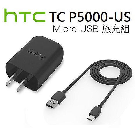 公司貨【HTC原廠】QC3.0 快速旅充組+Micro USB線 (TC P5000-US)