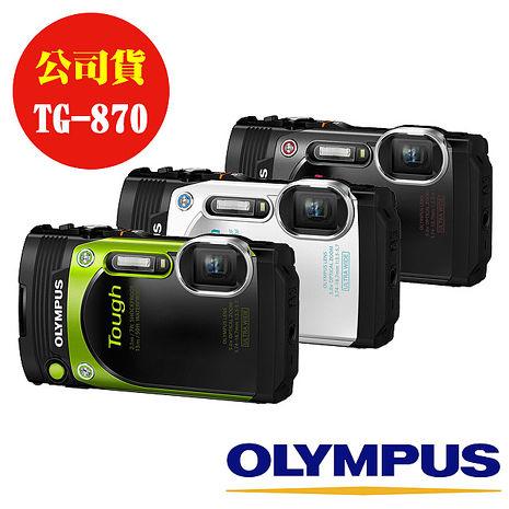 OLYMPUS Stylus TG-870 防水相機 (公司貨)