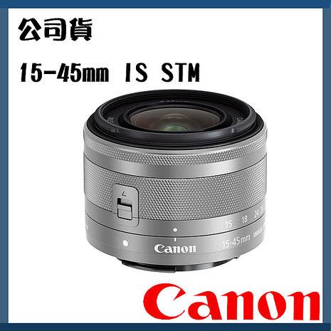 【CANON】EF-M 15-45mm f/3.5-6.3 IS STM Lens 銀色 (公司貨-拆鏡)