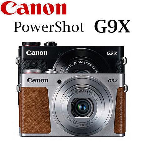 Canon PowerShot G9X (G9 X) 輕薄口袋型類單眼(公司貨)  (7/31前回函送NB-13L電池乙顆)