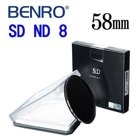【BENRO百諾】58mm SD ND 8 12層奈米防反射鍍膜減光鏡