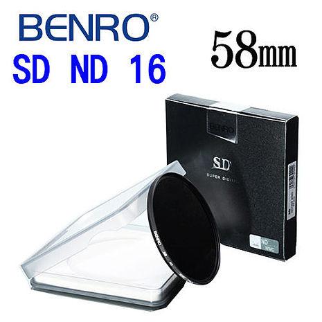 【BENRO百諾】58mm SD ND 16 12層奈米防反射鍍膜減光鏡