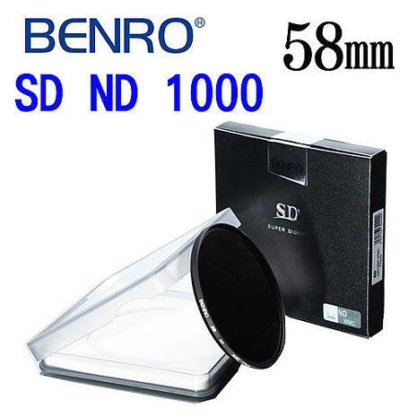 【BENRO百諾】58mm SD ND 1000 12層奈米防反射鍍膜減光鏡