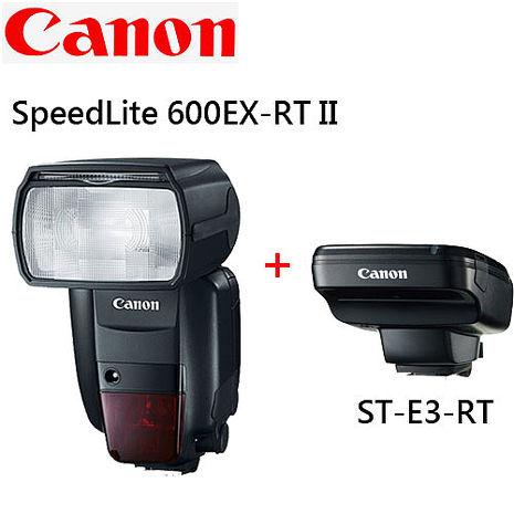 Canon SpeedLite 600EX-RT II 閃光燈+ST-E3-RT 無線閃光燈信號發射器(公司貨)