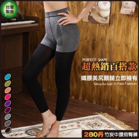 【黛瑪】'台灣製'280D竹炭高機能美色九分翹臀內搭褲 (黑色)
