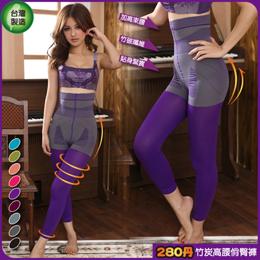 【黛瑪】MIT美色280D高腰機能雕塑褲(紫)