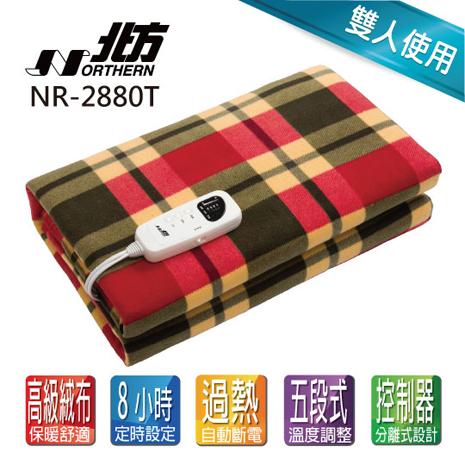 【北方】安全雙人電熱毯NR-2880T