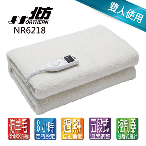 【北方】安全雙人單控仿羊毛電熱毯NR6218