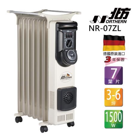 【北方】7葉片式恆溫電暖爐NR-07ZL