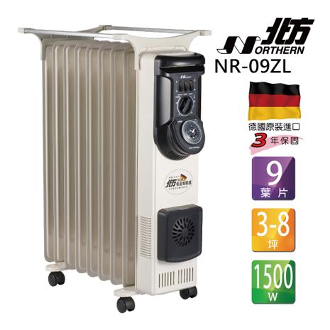 【北方】9葉片式恆溫電暖爐NR-09ZL