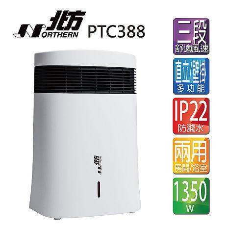 【北方】房間/浴室兩用電暖器PTC388