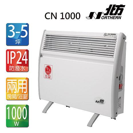 【北方】對流式電暖器CN1000(浴室,室內用)
