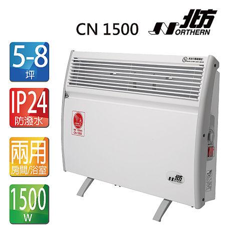 【北方】對流式電暖器CN1500(浴室,室內用)