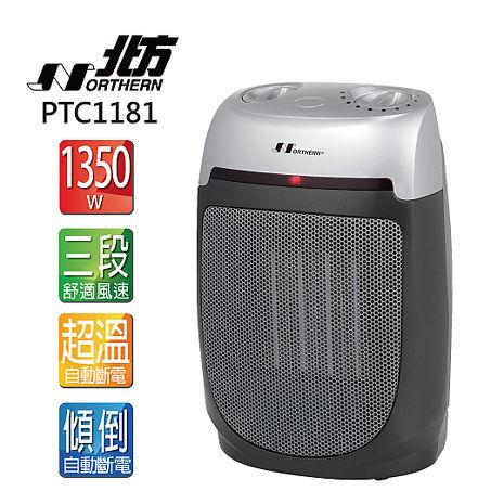【北方】直立式陶瓷電暖爐PTC1181