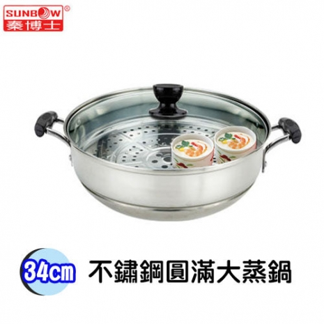 秦博士 不鏽鋼圓滿大蒸鍋 -34cm ST234ST