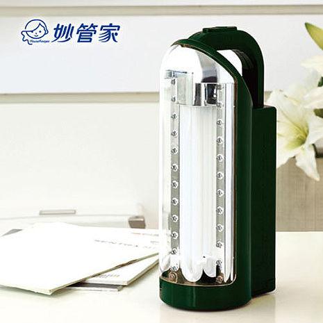 【妙管家】LED充電式雙光源照明燈 HKL-710