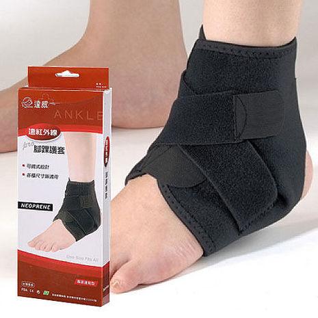 【達威】遠紅外線腳踝護套 01811