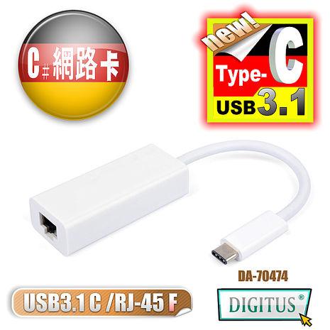 曜兆DIGITUS USB Type-C(公) 轉 RJ45 Giga 1000Mbps網路線-15公分