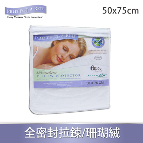 【寢之堡】防蹣全密封式枕頭套(珊瑚絨)