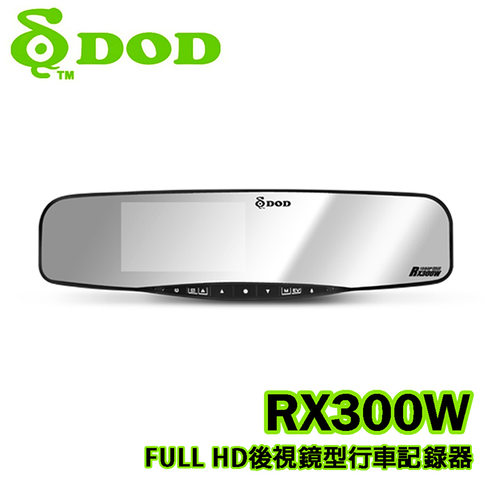 DOD RX300W FULL HD 1080P 後視鏡型行車記錄器★新機上市送多用途佈線夾★