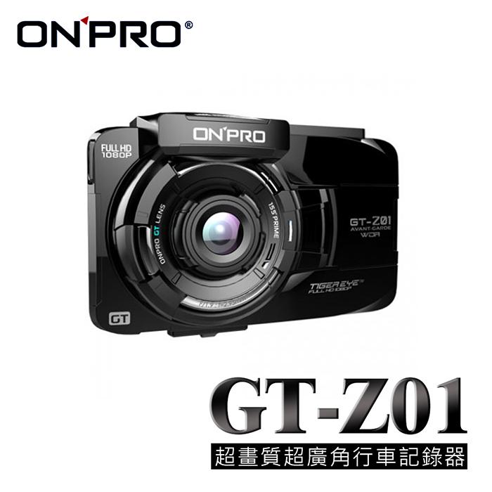 ONPRO GT-Z01 GPS測速警示 超畫質超廣角行車記錄器★送16G C10記憶卡★