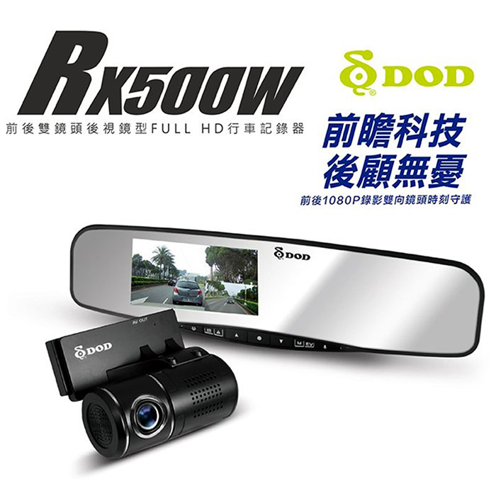 DOD RX500W 前後雙鏡1080P 後視鏡型FULL HD行車記錄器★新機上市送多用途佈線夾★