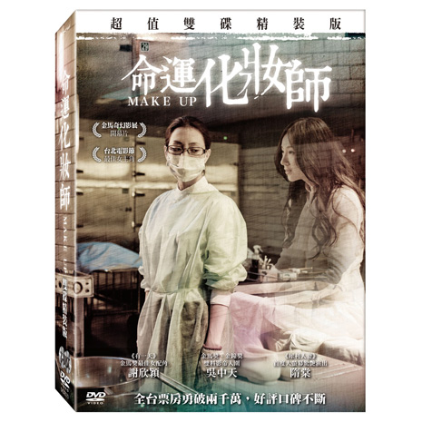 命運化妝師超值雙碟版DVD