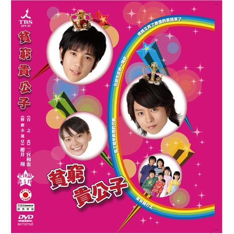 貧窮貴公子-DVD