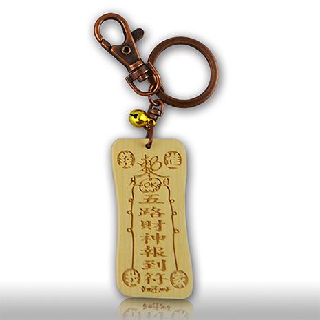 雷射精雕原木鑰匙圈-五路財神報到符