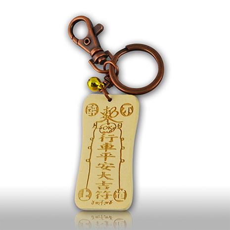 雷射精雕原木鑰匙圈-行車平安大吉符