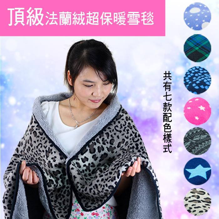買一送一【點子樂活】頂級雙面法蘭絨披肩毯-七款任選(特賣)