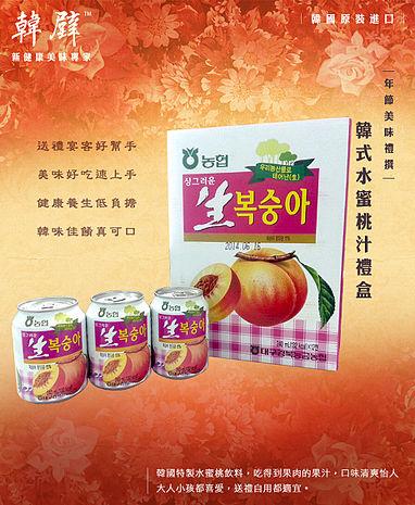【韓璧食府】韓國水蜜桃禮盒12罐裝(238ml*12罐/1組)