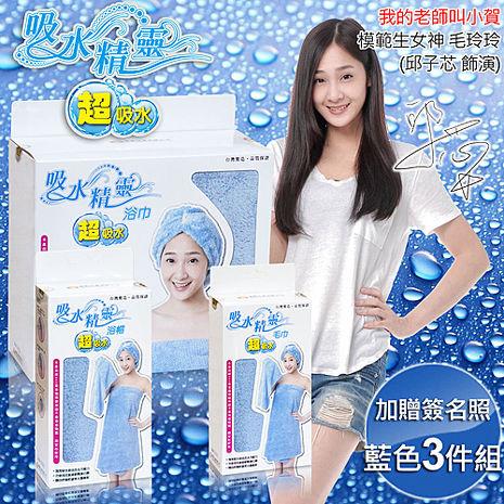 【邱子芯代言★吸水精靈】台灣製造專利超吸水全套組(藍色共三件)