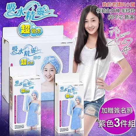 【邱子芯代言★吸水精靈】台灣製造專利超吸水全套組(紫色共三件)