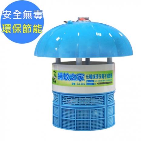 捕蚊之家光觸媒捕蚊器 (CJ-005-台灣製)