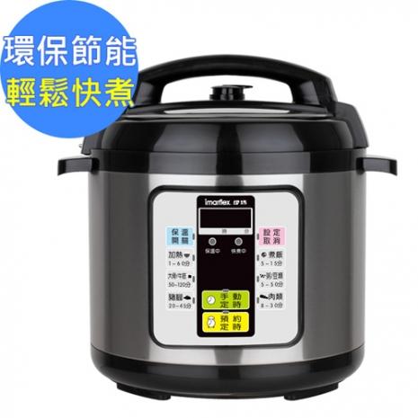 日本imarflex伊瑪 微電腦 6L壓力快鍋 萬用鍋(IEC-610)不鏽鋼內鍋