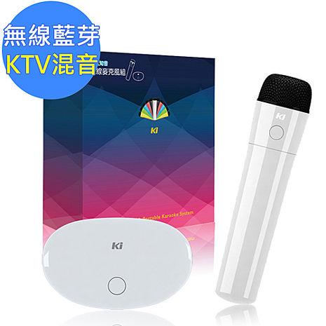 【喬帝Lantic】彩虹知音K歌之王 無線麥克風組(MU006FR/FT)-接收器+行動麥克風
