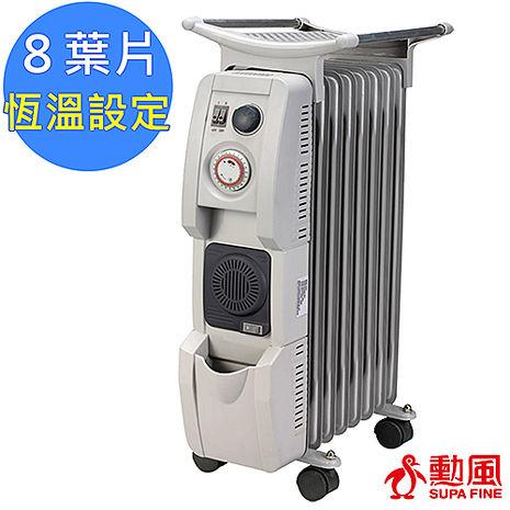 【勳風】智能定時恆溫陶瓷葉片式電暖器8片型(HF-2108)附烘衣架