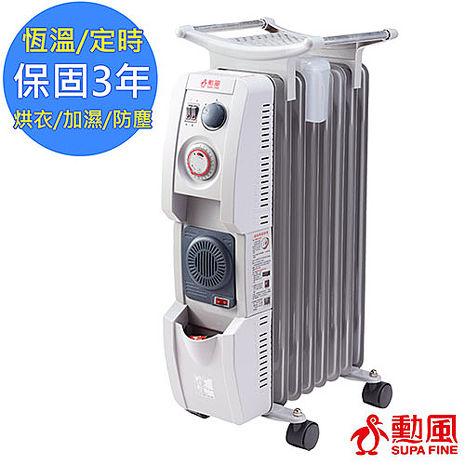 【勳風】智能定時恆溫陶瓷葉片式電暖器8片全配型(HF-2208)烘衣架+加濕盒+防塵套