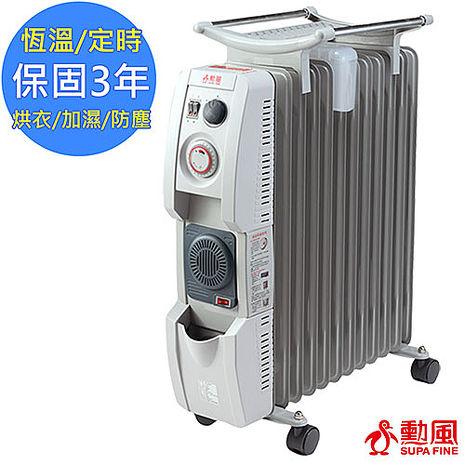 【勳風】智能定時恆溫陶瓷葉片式電暖器12片全配型(HF-2212)烘衣架+加濕盒+防塵套
